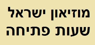 מוזיאון ישראל שעות פתיחה