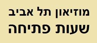 מוזיאון תל אביב שעות פתיחה